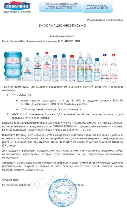 Вода Горная вершина 19 литров в одноразовой таре - 3