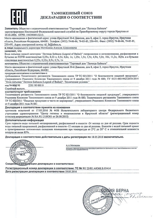 Вода Легенда Байкала - 1